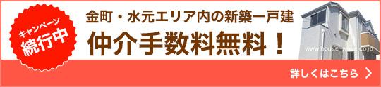 金町・水元エリア内の新築一戸建 仲介手数料無料!