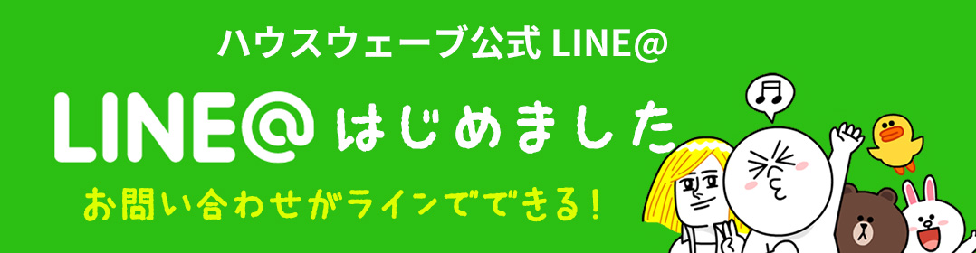公式LINE@
