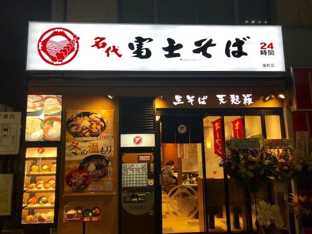 金町駅前に富士そばさんがオープンしておりました~。