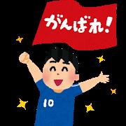 昨夜のワールドカップ 日本×ポーランド戦はご覧になりましたでしょうか?
