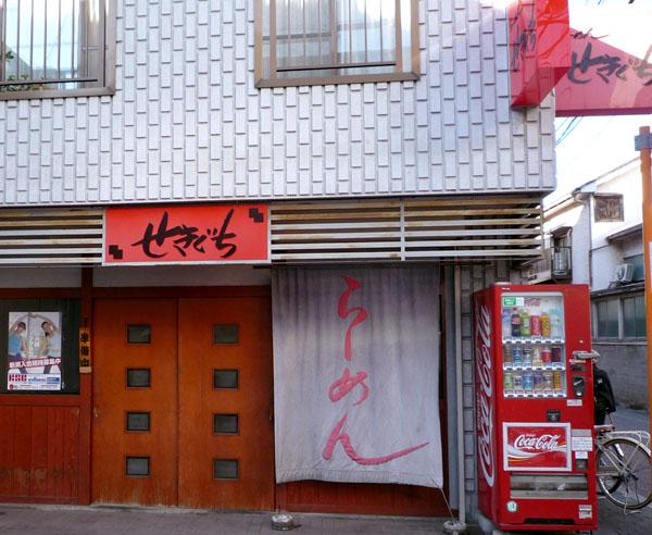 昨日は、金町の人気ラーメン店 ラーメンせきぐち末広店に行って参りました~。