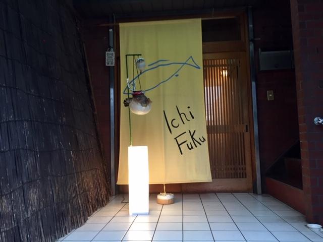 本日は、葛飾区東金町1丁目の日本料理一福さんで忘年会で~す。