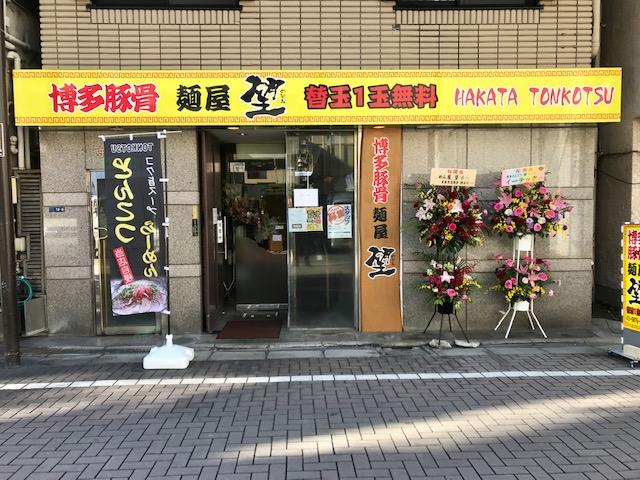 本日は、東金町1丁目にオープンした博多豚骨 麺屋 望(のぞみ)さんのご紹介です~。