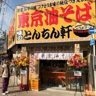 本日は、葛飾区東金町1丁目の東京油そば とんちん軒さんのご紹介です~。