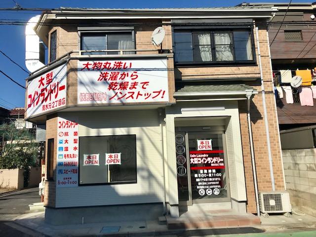 南水元2丁目の葛飾南水元二郵便局の3件隣の角地にコインランドリーがオープンしました~。