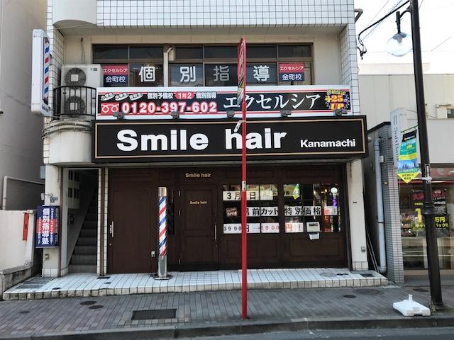 本日は、新規オープンのSmile hair 金町店さんのご紹介です~。