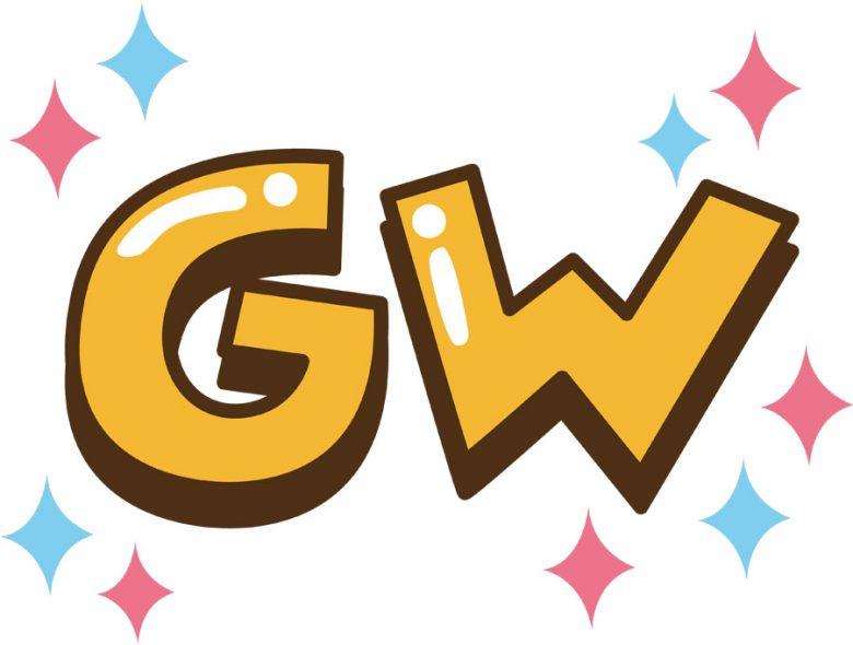 いよいよ明日からゴールデンウィーク突入ですがハウスウェーブは通常営業しております!