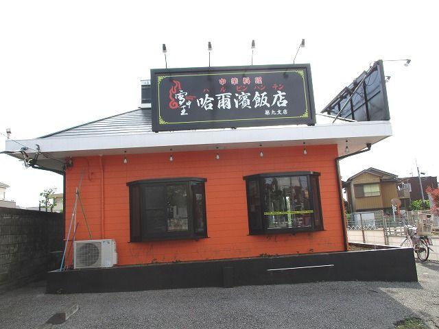 本日は、新規オープン予定の中華料理 哈爾濱飯店(ハルピン飯店)さんのご紹介です~。