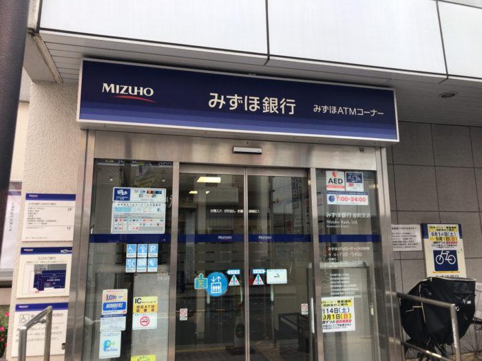 みずほ銀行金町支店は今年の12月6日で閉店するようです~。