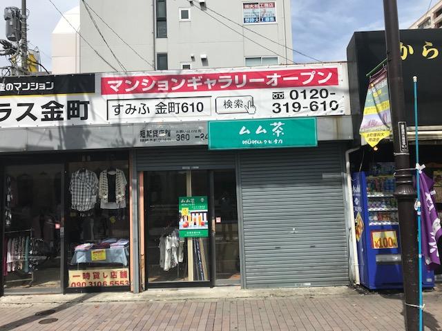 タピオカ専門店のムム茶というお店がオープン予定です~。