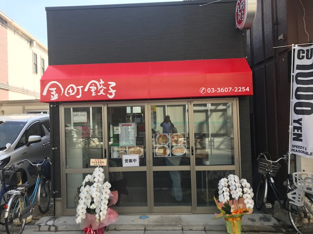 本日は、金町駅南口側の金町餃子さんをご紹介致します~。