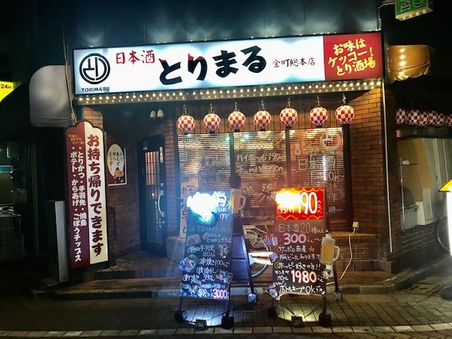 先日、とりまる金町総本店さんに行って参りました~。