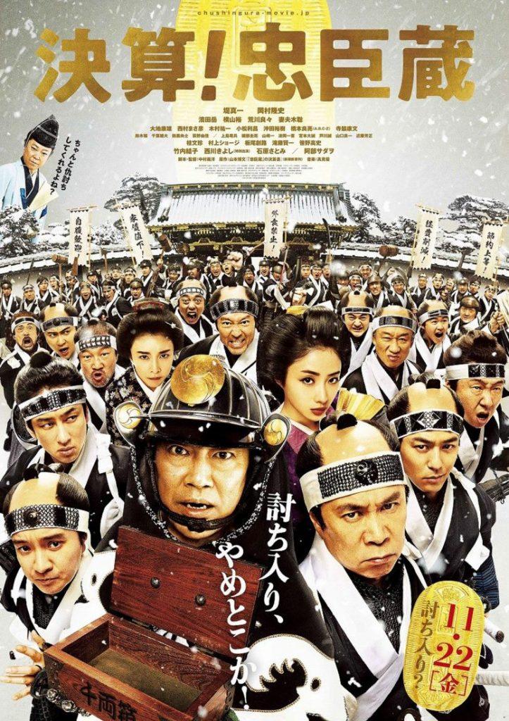 明後日の定休日は、映画「決算!忠臣蔵」を観てきたいと思います~。