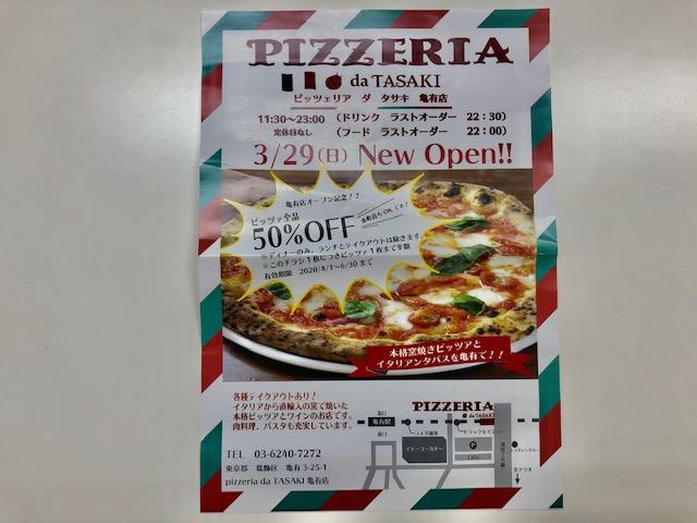 3/29(日)オープン!! ピッツェリア ダ タサキ