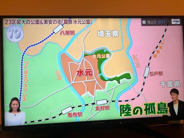 出没!アド街テック天国「葛飾 水元公園」!!