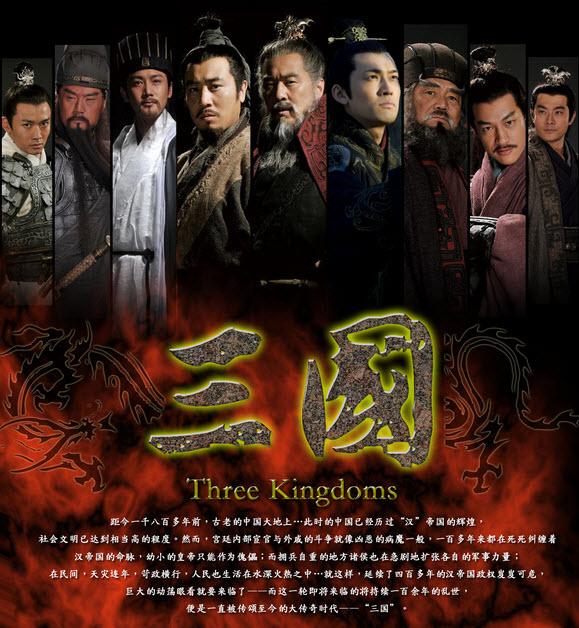 近頃、個人的にハマっておりますのが三国志 Three Kingdomsです~。
